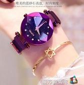 星空手錶女時尚潮流防水抖音同款網紅 新款簡約女表學生 魔方
