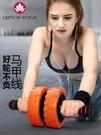 健腹輪 杰樸森健腹輪練腹肌男健身器材家用女收腹運動卷腹滾輪瘦腰減肚子 交換禮物