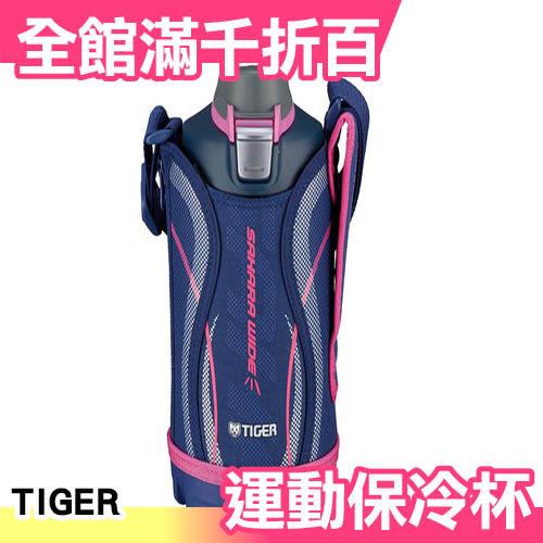 【小福部屋】日本 TIGER 虎牌 運動型 真空 保冷瓶 保冷杯 MME-C080 附護套