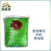 【綠藝家001-A67】發泡煉石-中粒(約40~50公升)