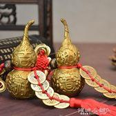 五帝錢 開光銅葫蘆掛件中國結裝飾品招財小號純銅風水擺件銅錢五帝錢鎮宅 傾城小鋪