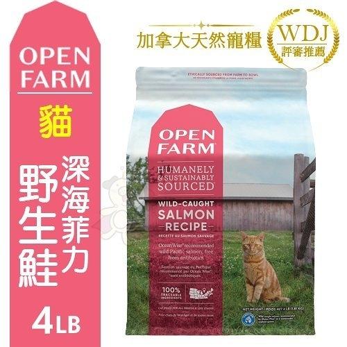 *KING WANG*Open Farm開放農場 深海菲力野生鮭4LB.維護健康柔亮毛質.貓糧
