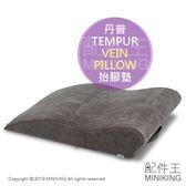 日本代購 TEMPUR 丹普 VEIN PILLOW 感溫 抬腳墊 抬腿墊 墊腳枕 靠腳墊 抬腳枕 抬腿枕 曲張 舒壓
