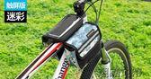 酷改上管包山地車馬鞍包前梁包騎行裝備單車配件包腳踏車包手機包【潮咖地帶】