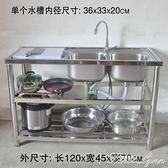 304不銹鋼水槽 家用商用廚房洗菜盆洗碗池陽台單槽雙槽帶支架平台 HM 聖誕節全館免運