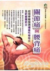 關節痛與腰背痛