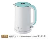 《Panasonic 國際牌》1.2公升 雙層防燙不鏽鋼快煮壺 NC-HKD121