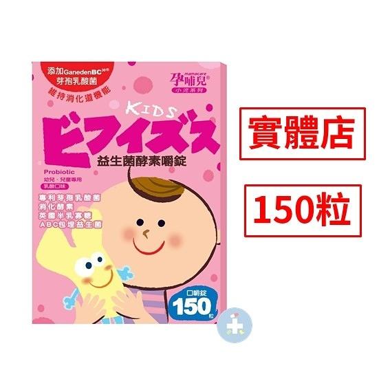 孕哺兒 益生菌 酵素嚼錠(150顆) 乳酸口味 免運費