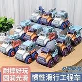 玩具車 耐摔慣性回力兒童四驅工程車警車玩具車救護汽車模型36歲男孩女孩【八折搶購】