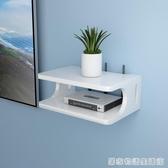 電視機頂盒置物架免打孔客廳牆上壁掛架無線WiFi路由器收納盒臥室 雙十二全館免運