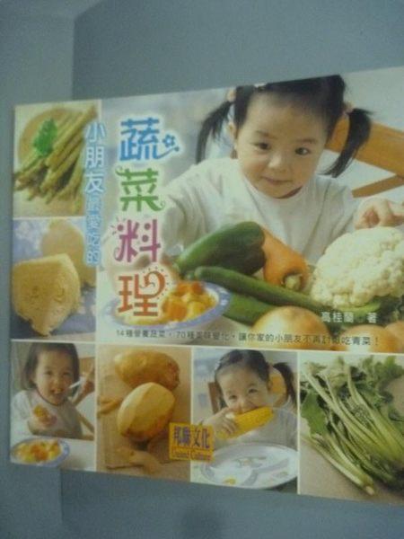 【書寶二手書T4/餐飲_KFR】小朋友最愛吃的蔬菜料理_高桂蘭