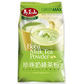 【馬玉山】珍珠奶綠茶粉700g