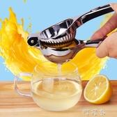 手動榨汁機小型榨汁器壓檸檬汁器家用擠榨水果機檸檬夾神器壓汁器町目家