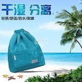 束口袋包  游泳背包乾濕分離包男女泳衣收納袋抽繩束口運動健身雙肩包沙灘包 『伊莎公主』