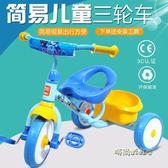 寶寶腳踏車2-3-5歲小孩輕便自行車嬰兒手推車遛娃神器兒童三輪車igo「時尚彩虹屋」