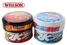 日本 WILLSON 威爾森 1223 1224 專業級 傷痕水垢亮光軟蠟 汽車美容固臘 修護漆面 去除水痕 快速撥水