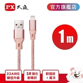 PX大通 Lighting USB-A 充電傳輸線 UAL-1P 1m 玫瑰粉