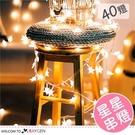室內布置 LED暖白彩燈滿天星裝飾串燈 40燈