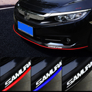 SAMURAI【前保桿防撞條素色款】2.5米加厚款 車用前後保險桿保護條 車載防撞膠條2.5M卡夢邊裙