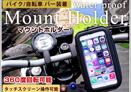 iphone6 plus 6s iphone手機車防水包快拆支架保護套防水袋防水盒自行車手機架摩托車導航機車架手機座