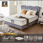 徳泰-Sid席德乳膠蜂巢式獨立筒床墊/單人3.5尺/H&D東稻家居