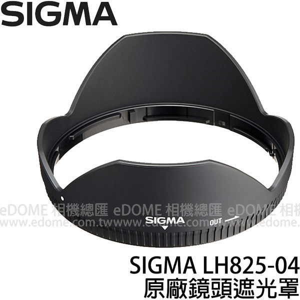 SIGMA LH825-04 / 825-04 原廠鏡頭遮光罩 (3期0利率 免運 恆伸公司貨) 適用 10-20mm F4-5.6 EX DC HSM