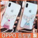 OPPO R17 Pro AX5 AX7 R15 Pro FindX A73S A73 A75s R11s plus 夢幻魚尾鑽殼 手機殼 貼鑽殼 訂製