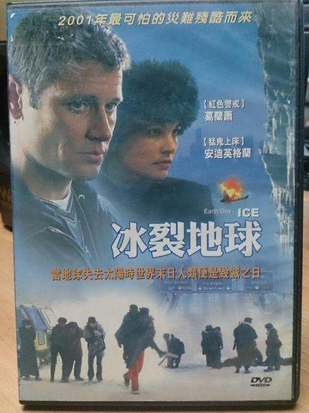 挖寶二手片-338-057-正版DVD*電影【冰裂地球】葛蘭蕭*安迪英格蘭