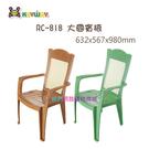 【我們網路購物商城】聯府 RC-818 大國賓椅 RC818 椅子 塑膠椅 板凳