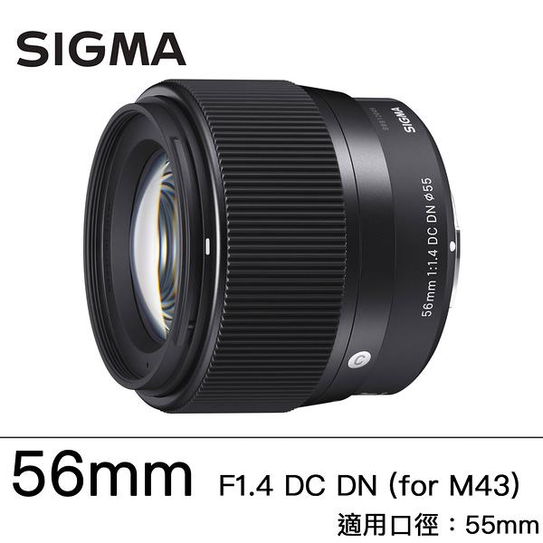 分期0利率 SIGMA 56mm F1.4 DC DN Contemporary for M43接環 恆伸公司貨 微單眼 人像街拍 德寶光學