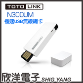 TOTOLINK 極速USB無線網卡 (N300UM)