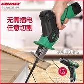 電鋸 奇磨鋰電池充電式電鋸往復鋸馬刀鋸家用迷你手提戶外伐木鋸切割鋸【雙十一鉅惠】