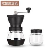 磨豆機 手磨咖啡機手工咖啡豆研磨機手磨咖啡器具家用小型手搖咖啡磨豆機【快速出貨八折搶購】