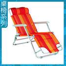 戶外兩用休閒椅(附枕頭)折疊椅子.露營用...