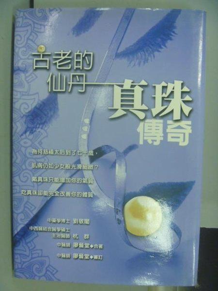 【書寶二手書T4/養生_ISG】古老的仙丹-真珠傳奇_2002年