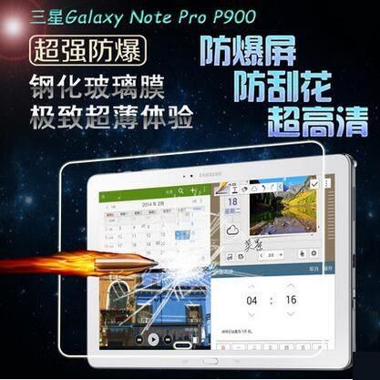 【預購】三星 Note Pro 12.2 P900 平板鋼化膜 9H 0.4mm直邊耐刮防爆玻璃膜 Samsung Note Pro 12.2 貼膜