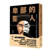 卑鄙的聖人曹操(7)現場直播.赤壁之戰