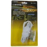 權信 LED單色條燈專用配件包