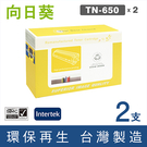 [Sunflower 向日葵]for Brother (TN-650) 黑色高容量環保碳粉匣/ 2黑超值組