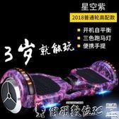 平衡車安福寶智慧電動兒童平衡車雙輪成人代步兩輪體感思維車車越野LX爾碩數位