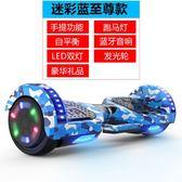 聖誕節交換禮物-智能雙輪電動自平衡車兩輪成人體感代步車小孩兒童平衡車RM