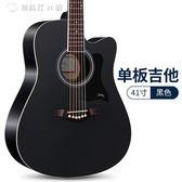 單板吉他初學者學生女男民謠吉他40寸41寸新手入門木吉他樂器igo 【鉅惠↘滿999折99】