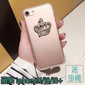 iPhoneX iPhone8 Plus iPhone7 i6s SE 蘋果 簡約 皇冠 手機殼 支架 氣墊空壓殼 訂做殼