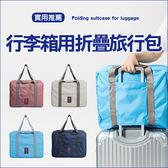 ◄ 生活家精品 ►【B47】行李箱用折疊旅行包 韓國 便攜 外掛 旅行 收納 拉桿 整理 分類