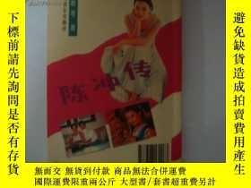 二手書博民逛書店罕見陳沖傳Y24868 嚴歌苓 著 上海遠東出版社 出版1994