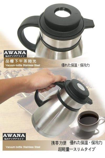 [AWANA]時尚不銹鋼真空咖啡壺(2.0L)