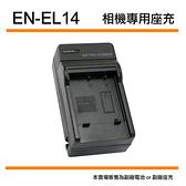 郵寄免運費 NIKON 尼康 EN-EL14 座充 ENEL14 充電器 D3300 D5200 D5300 P7700 P7800 適用