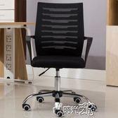 電腦椅家用辦公椅升降轉椅會議現代簡約座椅懶人游戲靠背椅子igo時光之旅