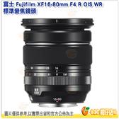 預購 富士 Fujifilm XF16-80mm F4 R OIS WR 標準變焦鏡頭 6級防震 直徑72mm 公司貨