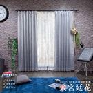 【訂製】客製化 遮光窗簾 大宮廷花 寬1...